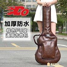 「名揚舖 吉他包40寸41寸民謠木吉他包個性皮加厚防水後背吉他琴包袋背包-145」