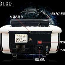 ☆【3CGOGO】☆大當家BS-2100點驗鈔機另有BS-5300 /BS-168A/