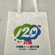 米卡洛客製 客製化 棉布袋 公版31寬*36cm高 飲料提袋 棉布袋 購物袋 環保袋