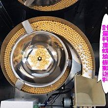 ㊣創傑包裝*螺旋式計量秤重分裝機CJ-WS250*台灣製*工廠直營*分裝茶葉.顆粒食品.五金元件.藥品另有連續封口機販售
