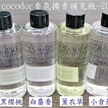 AD【現貨 馬上出貨】韓國 cocodor 擴香瓶 /擴香油/補充瓶 (多款可挑)