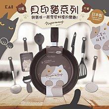 現貨【499免運】日本 KAI 貝印 貓咪系造型 20cm 輕量平底鍋 / 炒鍋 / 煎鍋 不沾鍋