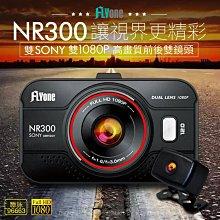 FLYone NR300 汽車行車記錄器 前後雙SONY雙1080P鏡頭 聯詠晶片 WDR+HDR