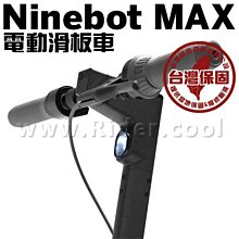 Ninebot MAX 電動滑板車 Power By Segway 高續航款