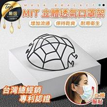 現貨!MIT臺灣製 3D立體透氣口罩架 兒童款.2入組 口罩支架 立體口罩架 口罩支撐架 口罩神器  防疫小物#捕夢網