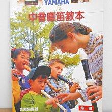 【音樂教材】YAMAHA 中音直笛教本 第一冊/黃淵泉 編著(二手)