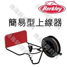 魚海網路釣具 恒達 Berkley Mobile Line Spooler 簡易型上線器(小)