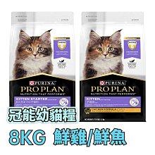 ☆寵物王子☆ ProPlan 冠能 貓糧 8KG / 8公斤 幼貓鮮雞成長 / 幼貓鮮魚成長