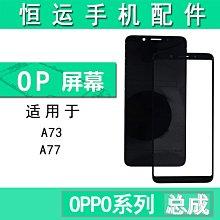 阿里家 恒運適用OP A77屏幕總成 A73蓋板 觸摸液晶屏 內外顯示屏一體屏幕/訂單滿200元出貨