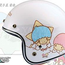 AZK安全帽 雙子星 雲朵 白 KIKILALA『正版三麗鷗認證』復古帽 A-368 『耀瑪騎士生活機車部品』