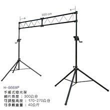 【六絃樂器】全新台灣製 YHY H-866WP 網片型手搖式燈光架 音箱架 / 舞台音響設備 專業PA器材