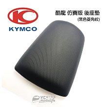 YC騎士生活_KYMCO光陽原廠 酷龍 仿賽版 後座墊 坐墊(黑色菱角紋) QUANNON、RT30AA、RK30EA