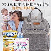 朵媽の店 升級版大容量防水後背包 媽咪包 雙肩包 後揹媽咪包 旅行包 電腦包 雙肩後背包