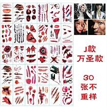 【快樂童年精品】萬聖節 逼真嚇人紋身貼紙(1組30款)