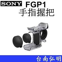台南弘明 AKA-FGP1 手指握把 Action cam 運動攝影機用 AS50 AS300 X3000