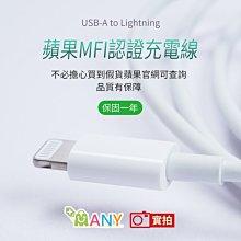 促銷 犀牛盾 蘋果原廠 MFI認證 iPhone充電線 Apple旅充組《5w充電器+2米 USB-A傳輸線》保固一年