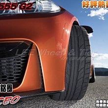 【桃園 小李輪胎】 日東 NITTO NT555 G2 245-40-19 性能胎 全規格 各尺寸 特惠價供應 歡迎詢價