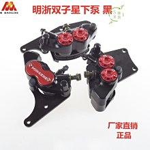 廠家直供摩托車電瓶車配件 雙子星下泵 雙活塞改裝卡鉗下泵SH雜貨WW1
