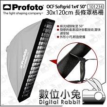 數位小兔【Profoto OCF Softgrid 1x4 50° 101234 30x120cm 長條罩格柵】網格蜂巢