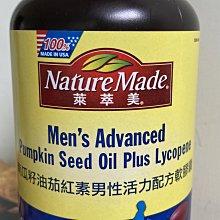 【佩佩的店】 COSTCO Nature Made 萊萃美 南瓜籽油茄紅素男性活力配方軟膠囊 200粒 新莊可面交