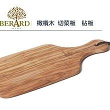 法國Berard畢昂 中型26x12cm 橄欖木 砧板 實木 把手切菜板 披薩板 擺盤 麵包板  托盤 餐盤 無漆無蠟