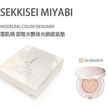 全新現貨 SEKKISEI MIYABI 雪肌精御雅 水艷琉光飾底氣墊 SPF25/PA+++ (12g)