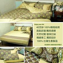 《特價品》-麗塔LITA- 40支紗 色織 精梳純棉【日光森林】雙人床包薄被套枕套四件組