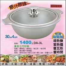 丹露牌 DA-3L 黃金七巧深型砂鍋 沙鍋