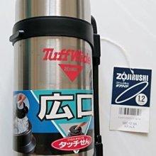 象印ZOJIRUSHI廣口冷熱保溫瓶,大容量1.2公升,可背可提兩用
