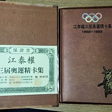【MY便宜二手書/休閒*EA】江泰權奧運精卡集 1982-1993