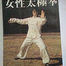 [文福書坊] 女性太極拳-作者:武田幸子.陳惠徵譯-民國71年初版-欣大出版社-無註記、7成新