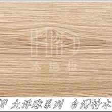 《鴻達木地板》DF浮雕系列-台灣檜木