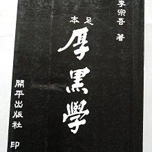 [文福書坊] 足本厚黑學-李宗吾著-開平出版社-少數註記、7成新