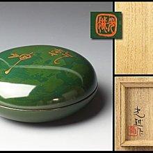 乾漆 乾坤香合 (日本香道具 香盒子 沉香盒 非香爐)