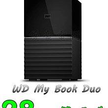 【UH 3C】威騰 WD My Book Duo 28TB (14TBx2) 3.5吋雙硬碟 WDBFBE0280JBK