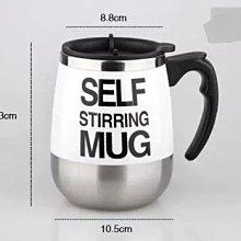 【用心的店】self stirring mug歐式不鏽鋼自動咖啡攪拌杯馬克杯咖啡杯電動泡咖啡杯