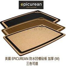 美國 Epicurean 防水凹槽砧板 M 加厚 0.9cm 天然纖維 防霉 抗菌 環保 切菜板 三色任選