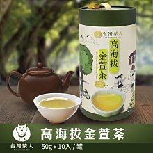 【台灣茶人】100%台灣茶系列高海拔金萱茶