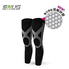 【sNug直營-運動壓縮全腿套(止滑款)】國際級漸進式壓力腿套/打球/自行車/馬拉松/登山等戶外運動皆適用