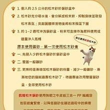 (現貨-台灣製造)信用卡專區 凱媞崩解型松木貓砂 15公斤 特價250元-木屑砂/松木砂/寵物砂/繁殖包 台灣製造