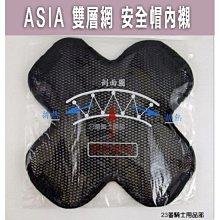 安全帽 透氣內襯|23番 ASIA 雙層網 可拆洗 帽襯 超透氣 排熱抗菌 半罩 兒童帽 復古帽 雪帽 哈利帽 可拆頭襯