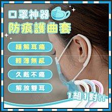 防疫用品 C型護耳墊片 口罩護耳神器 防止勒耳 防耳痛 矽膠護耳套 柔軟矽膠耳套 耳朵減壓器 口罩耳掛