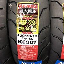 基隆名傑 建大輪胎 K6007 雙效複合胎  130/70-13 K2C 含裝1900 性能胎 新上市 耐磨複合胎