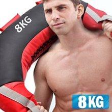 重力8公斤牛角包8KG保加利亞訓練袋Bulgarian Bag舉重量訓練包沙包啞鈴負重袋C109-5147B⊙偷拍網⊙