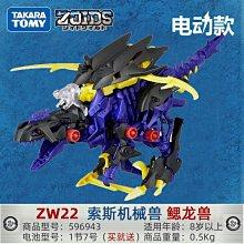 【新品上市】TOMY多美卡ZOIDS索斯獸機械獸電動拼裝可動模型ZW22鰓龍獸男玩具