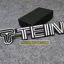 日本 TEIN 加厚款 改裝 鋁合金 金屬車貼 尾門貼 車身貼 裝飾貼 拉絲光感 烤漆工藝 立體刻印 專用背膠