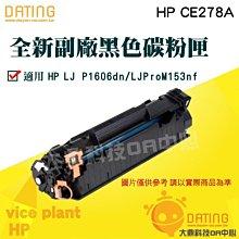 【大鼎oa】《含稅》HP|全新副廠碳粉匣| CE278A|CE278|78A|278|LJ P1566 / M1536d