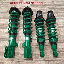 【品太】AA407-(保固四個月) TOYOTA ALTIS TEIN SA 高低軟硬可調避震器 極新品 整新品
