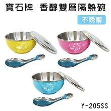 (寶石牌) Y-205SS 雙層隔熱碗 兒童餐具 隔熱飯碗 台製 不鏽鋼兒童碗 附蓋 湯匙【H33003601】塔克