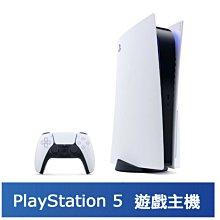 PS5 PlayStation 5 遊戲主機 台灣公司貨
